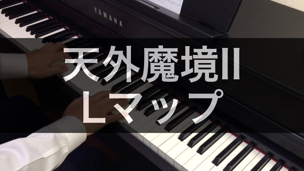 天外魔境II 卍丸 フィールド「Lマップ」をピアノで弾いてみた ...