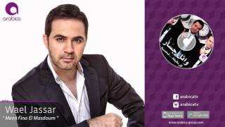 وائل جسار - مين فينا المصدوم | Wael Jassar - Men Fena El Masdoum