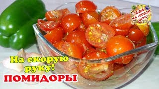 Быстрые помидоры - Вкуснятина На скорую руку!