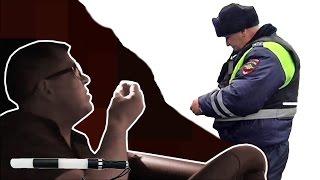 видео Как себя вести з ГАИ, знай свои права