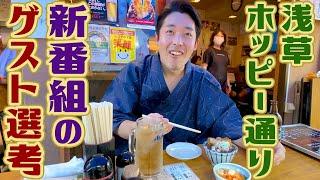 【浅草グルメ】ホッピー通りで昼呑み&宮迫さんトーク番組ゲストが決定