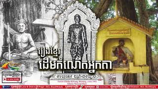 រឿងនិទានខ្មែរ ដើមកំណើតអ្នកតា-short fairy tales for cambodia story khmer