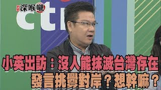 """2018.08.13新聞深喉嚨 小英出訪:""""沒人能抹滅台灣存在""""...發言挑釁對岸?想幹嘛?"""