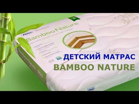 "детский матрас Bamboo Nature, тм ""PLITEX"""