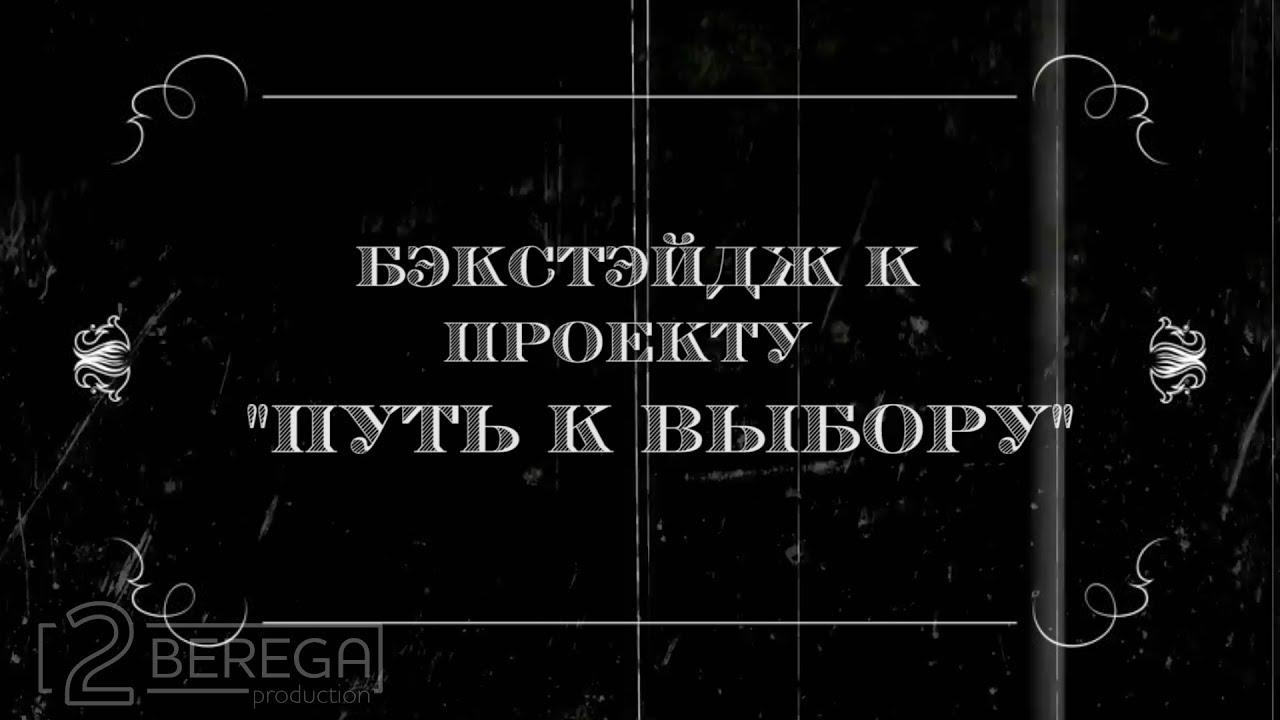 [ПУТЬ К ВЫБОРУ// БЭКСТЭЙДЖ] социальная реклама в Нижнем