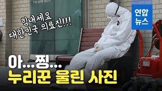 """아…누리꾼 울린 사진 """"힘내세요! 대한민국 의료진"""" / 연합뉴스 (Yonhapnews)"""