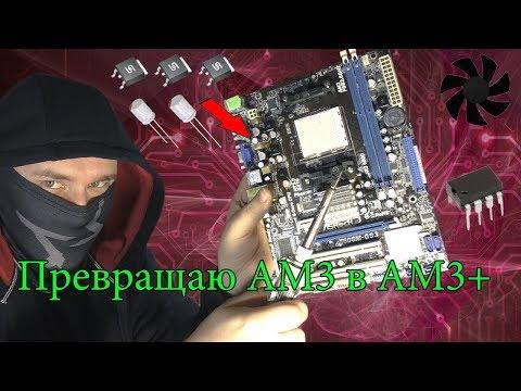 Делаю из матери AM3 мать AM3+ для FX8300