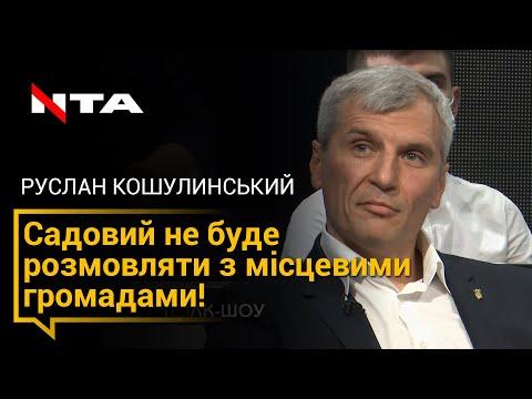Телеканал НТА: Руслан Кошулинський про кулуарне об'єднання довколишніх сіл зі Львовом