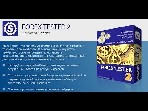 Forex Tester: краткий обзор