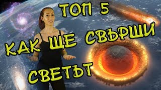 Топ 5: Как Ще Свърши Светът (Космически Заплахи)