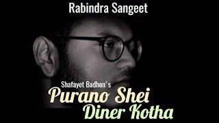 Purano shei diner kotha by Shafayet Badhon | Rabindra Sangeet | Rabindra Fusion - 1 |