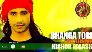 Bhanga Tori | by Kishor Palash, Amar Vanga Tori Chera Pal, আমার ভাঙ্গা তরী ছেড়া পাল