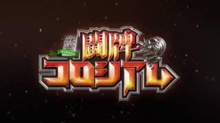 麻雀 闘牌コロシアム PV (iOS版事前予約受付中)