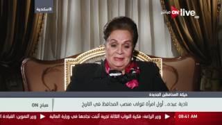 نادية عبده: توليت مناصب كثيرة لم يعمل بها النساء