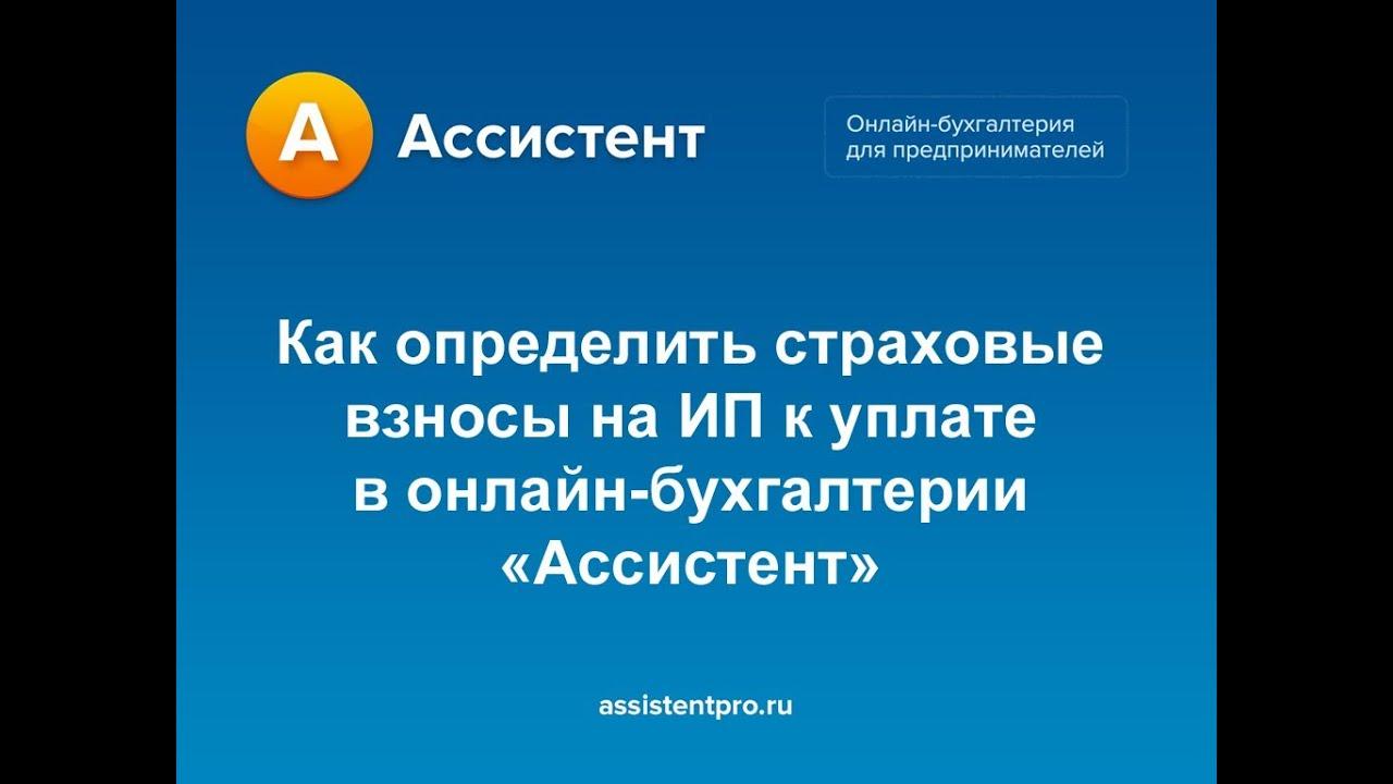 Онлайн бухгалтерия ассистент налоговая декларация 3 ндфл подтверждающие документы