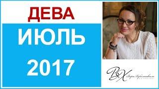ДЕВА Гороскоп на ИЮЛЬ 2017г. - астролог Вера Хубелашвили