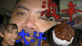 【孫六食堂】鉄板デスカレーに挑戦してみた! 【大汗】 thumbnail