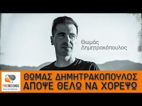 Ο Θώμας Δημητρακόπουλος επιστρέφει με νέο τραγούδι που κυκλοφορεί από την Free Records.