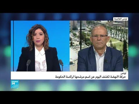 تونس: حركة النهضة ستكشف عن اسم مرشحها لرئاسة الحكومة  - نشر قبل 56 دقيقة
