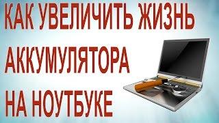 видео Советы по эксплуатации ноутбука
