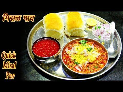 फटाफट मिसळ पाव | Quick Misal Pav Marathi | MadhurasRecipe | Ep - 324