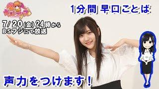 【早口ことば第3弾】「声優アイドルになるために声力をつけます!」山田...