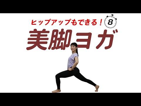 06【美脚ヨガ】ヒップアップ効果もあるヨガで美しい体を手に入れる8分!