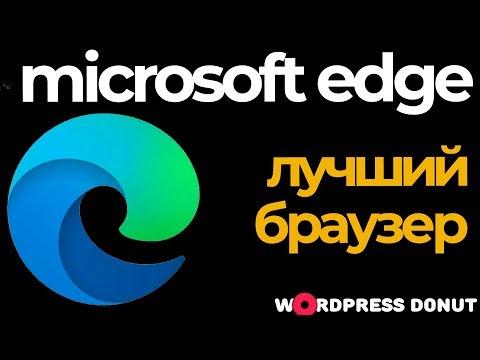 Microsoft Edge на Chromium: лучший браузер 2019 (Firefox и Chrome нервно курят в сторонке)