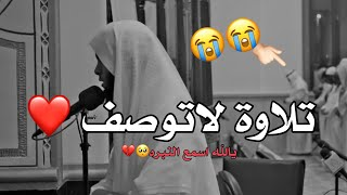 لم اجد عنوان لهذا الفيديو عجز اللسان عن وصف 😭💔|| القارئ منصور السالمي ||