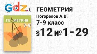 § 12 № 1- 29 - Геометрия 7-9 класс Погорелов
