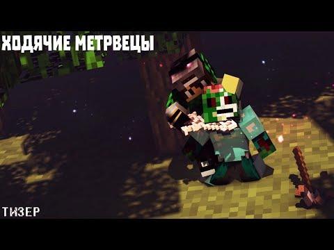 Minecraft фильм - ХОДЯЧИЕ МЕРТВЕЦЫ ТИЗЕР!