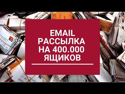 Как сделать Email рассылку? Моя Email рассылка