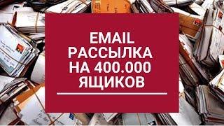 mail рассылка бесплатно