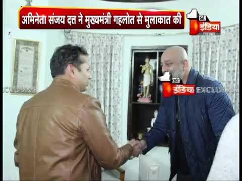 अभिनेता Sanjay Dutt ने CM Gehlot से की मुलाकात