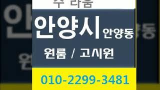 안양 고시원팔아요 010 2299 3481