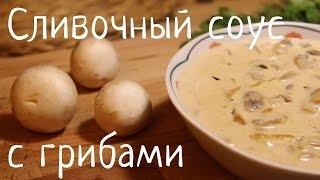 Сливочный соус с грибами (видеорецепт)