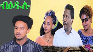 NEW ERITREAN FULL MOVIE 2021 - BIEDLU - JHONE FITWI (EDU)  - ብዕድሉ ብጆን ፍትዊ (ኤዱ)... ምሉእ ፊልም