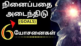 How to Achieve your Goals in Tamil | 6 Ideas 💡 | Tamil Motivation Video  | Epic Life | Success 2021