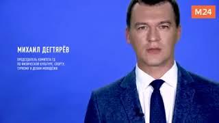 Смотреть видео Михаил Дегтярев – о выборах мэра Москвы онлайн