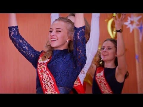 Видео, Зажигательный танец и выступления. Последний звонок 2016. 11А класс