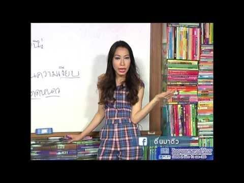 ตื่นมาติว ช่วงติวโต้แฟนวิชาภาษาไทย 9 ก.ย. 56