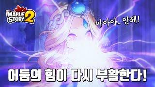 메이플스토리 2 : 어둠의 힘이 다시 부활한다!