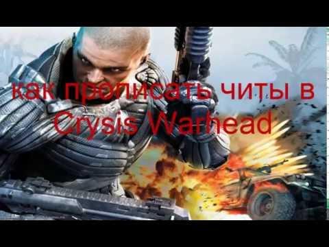 скачать читы на Crysis Warhead - фото 5
