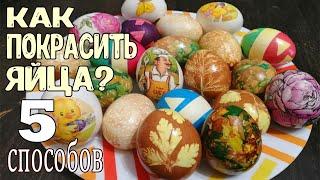 Как покрасить яйца на пасху 5 способов. Мраморные. Рисовые. Декупаж.... Простой способ.