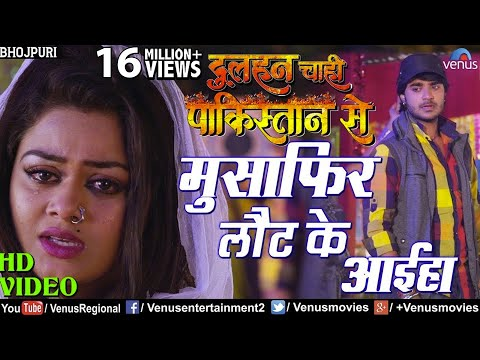"मुसाफिर लाैट के आईहा | Musafir Laut Ke Ayiha | Latest Bhojpuri Song 2017 | Pradeep Pandey ""Chintu"""