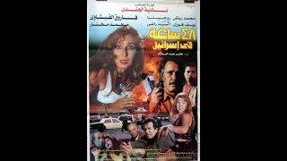 فيلم ٤٨ ساعة في إسرائيل من بطولة نادية الجندي و فاروق الفيشاوي