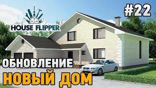House Flipper #22 ОБНОВЛЕНИЕ - НОВЫЙ ДОМ И ПЛИТКА