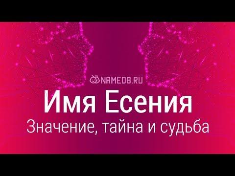 Значение имени Есения: карма, характер и судьба