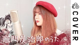 Download lagu Kamado Tanjirou no Uta (탄지로의 노래)┃Cover by Raon Lee