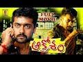 Aakrosham  telugu full movie  surya  laila  sheela  telugu cinema zone